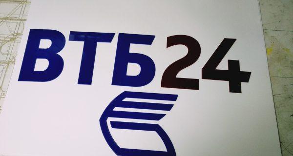 Логотип ВТБ 24 – монтажная пленка не снята