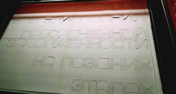 Трафарет для наклеивания надписи