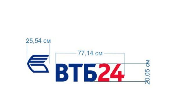 Логотип ВТБ 24 в векторе